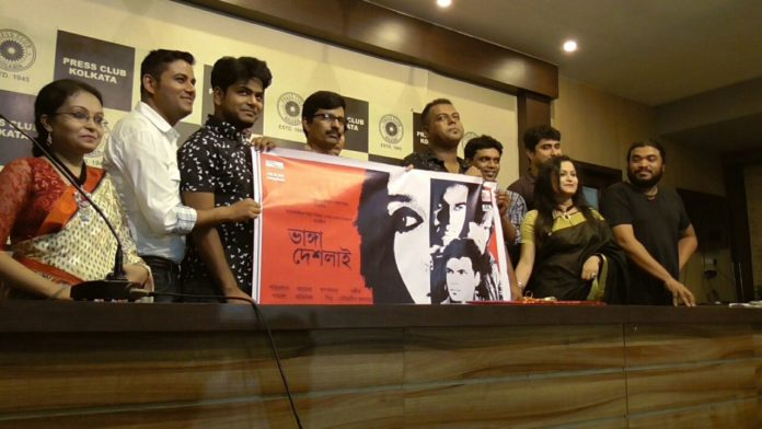 Launch of film Vanga Deslai's Online Music Album and First Look.
