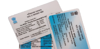 Digital Ration Card - West Bengal