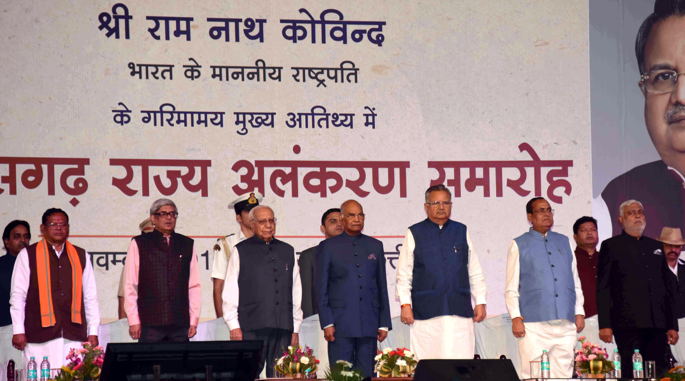 The President, Shri Ram Nath Kovind gracing the Rajya Alankaran Samaroh, at Rajyotsav Ground, at Naya Raipur, in Chhattisgarh on November 05, 2017. The Governor of Chhattisgarh, Shri Balram Dass Tandon, the Chief Minister of Chhattisgarh, Dr. Raman Singh and other dignitaries are also seen.