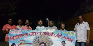 Durga Puja in South Dinajpur