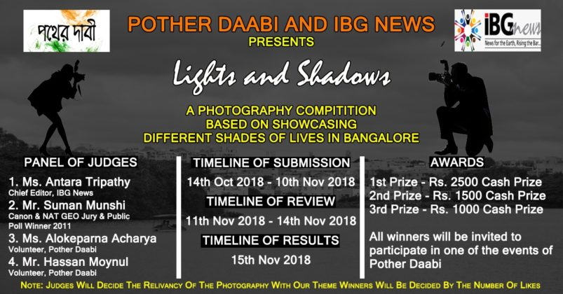 Pother Daabi & IBG NEWS Photo Contest