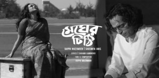 DUET SONG RELEASE BY BAPPA MOJUMDER AND SHUSMITA ANIS.
