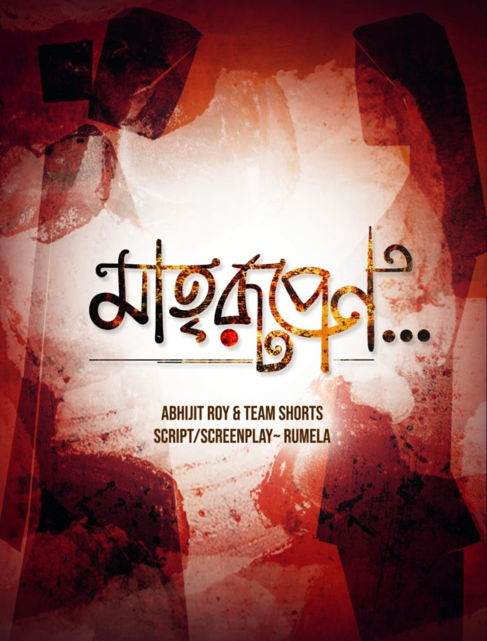 Matrirupen a Bengali Short Film on Motherhood