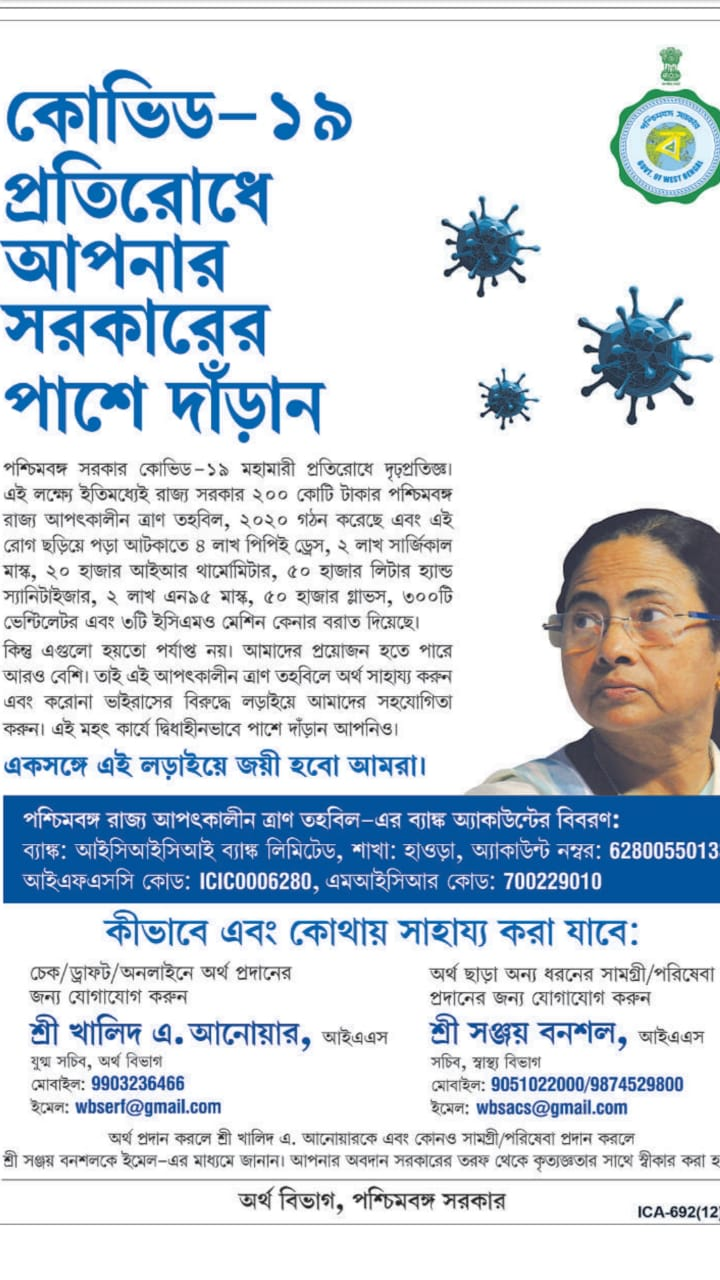 Appeal by West Bengal CM Mamata for Help