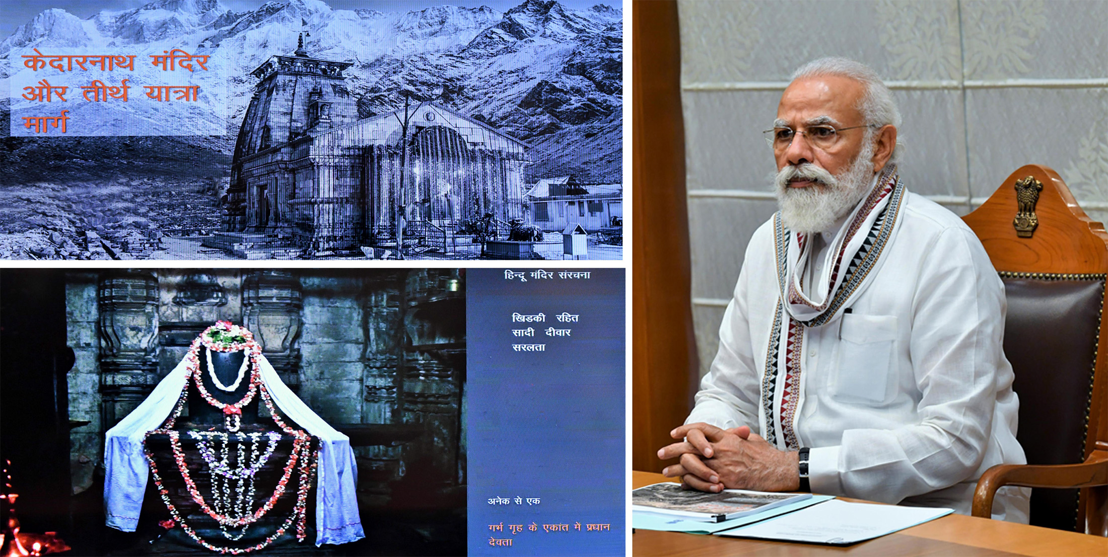 The Prime Minister, Shri Narendra Modi reviews the development work at Kedarnath Dham through Video Conferencing, in New Delhi. on July 15, 2020.