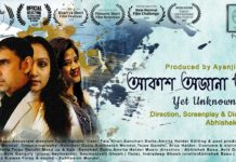 Akaash Ojana Tobu (Yet Unknown Sky) A cloud short film in Bengali releasing soon