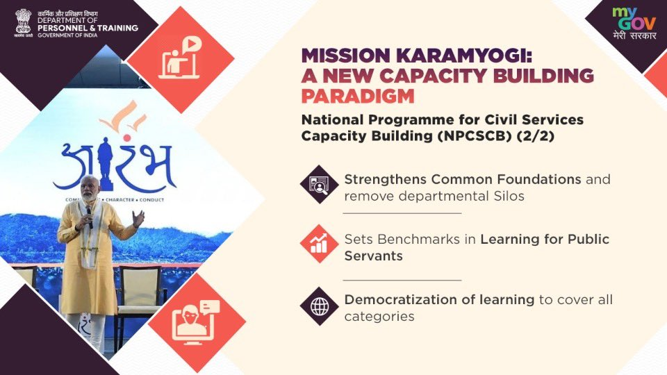 National Programme for Civil Services Capacity Building (NPCSCB)