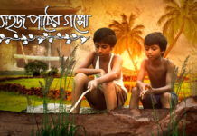 SOHOJ PATHER GOLPO