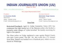 Indian Journalists Union (IJU)