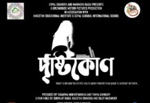 দৃষ্টিকোণ-DRISTIKONE (Official Full Movie) | Bengali Psychological Drama | Short Film | 2021