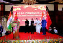 People's Republic of China 67th Foundation Day - Kolkata