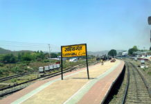 Sahibganj Railstation