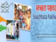 Swachhta Pakhwada - Ministry of Petroleum and Natural Gas