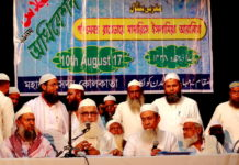 West Bengal Rabeta-e-Madaris-e-Islamia Arabia (W.B. Islamic Madrasas Association) 19th Year Celebration