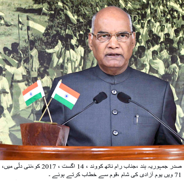 President's Address to the Nation on the eve of India's 71stIndependence Day, 2017