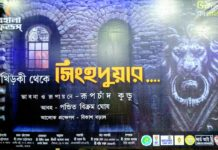 Behala Friends Club Theme for Durga Puja 2017 Khirki Theke Singha Duar