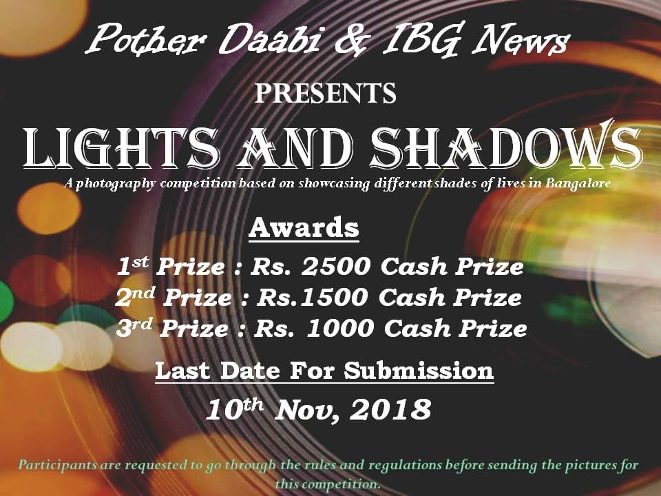 Pother Daabi Photo Contest