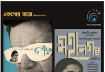 Ekshoy Baro is a special wall calendar featuring Satyajit Ray's artworks