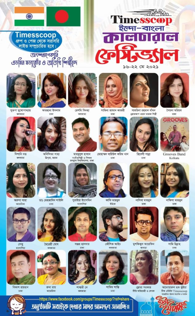 Indo Bangla Cultural Festival by Timesscoop will start online from 16th May 2021